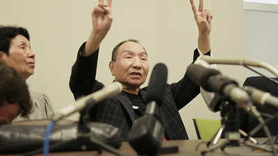 Japan's Innocent on Death Row