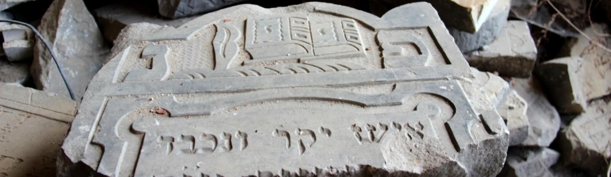 Η Πόλη που Είναι Χτισμένη με Εβραϊκές Ταφόπλακες