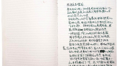 The Eerie Poetry of Chinese Suicide Victims